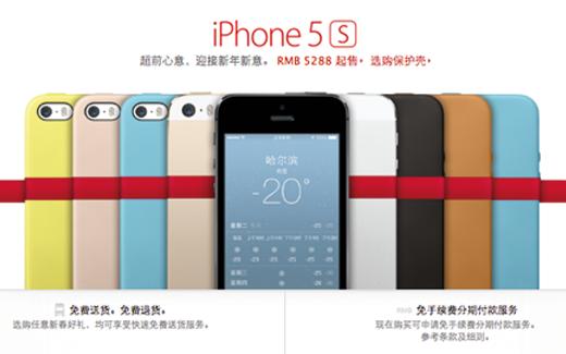 Er zijn al 1,4 miljoen iPhone 5S toestellen verscheept naar China Mobile