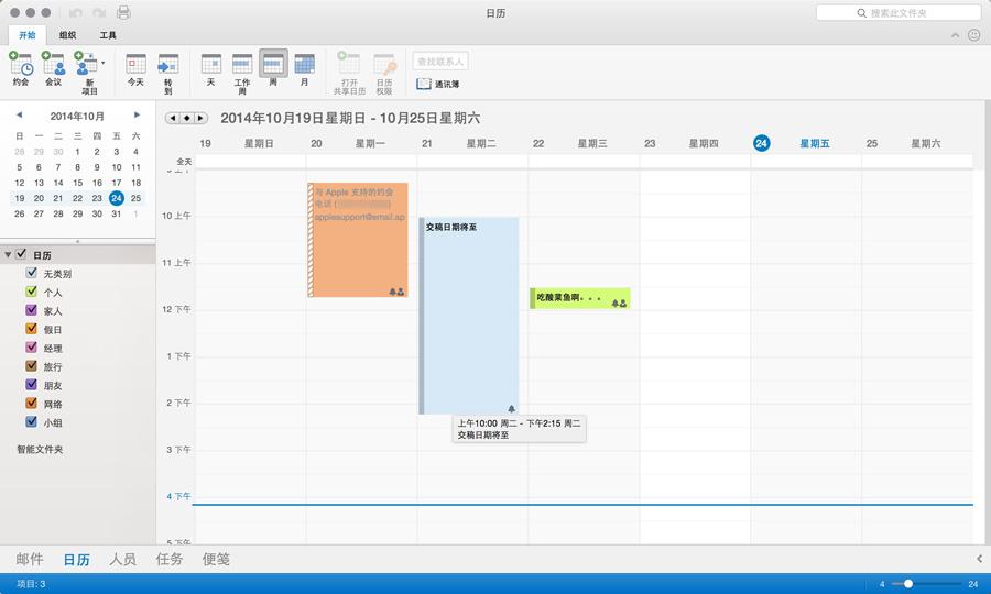 office-mac-2014-test-02