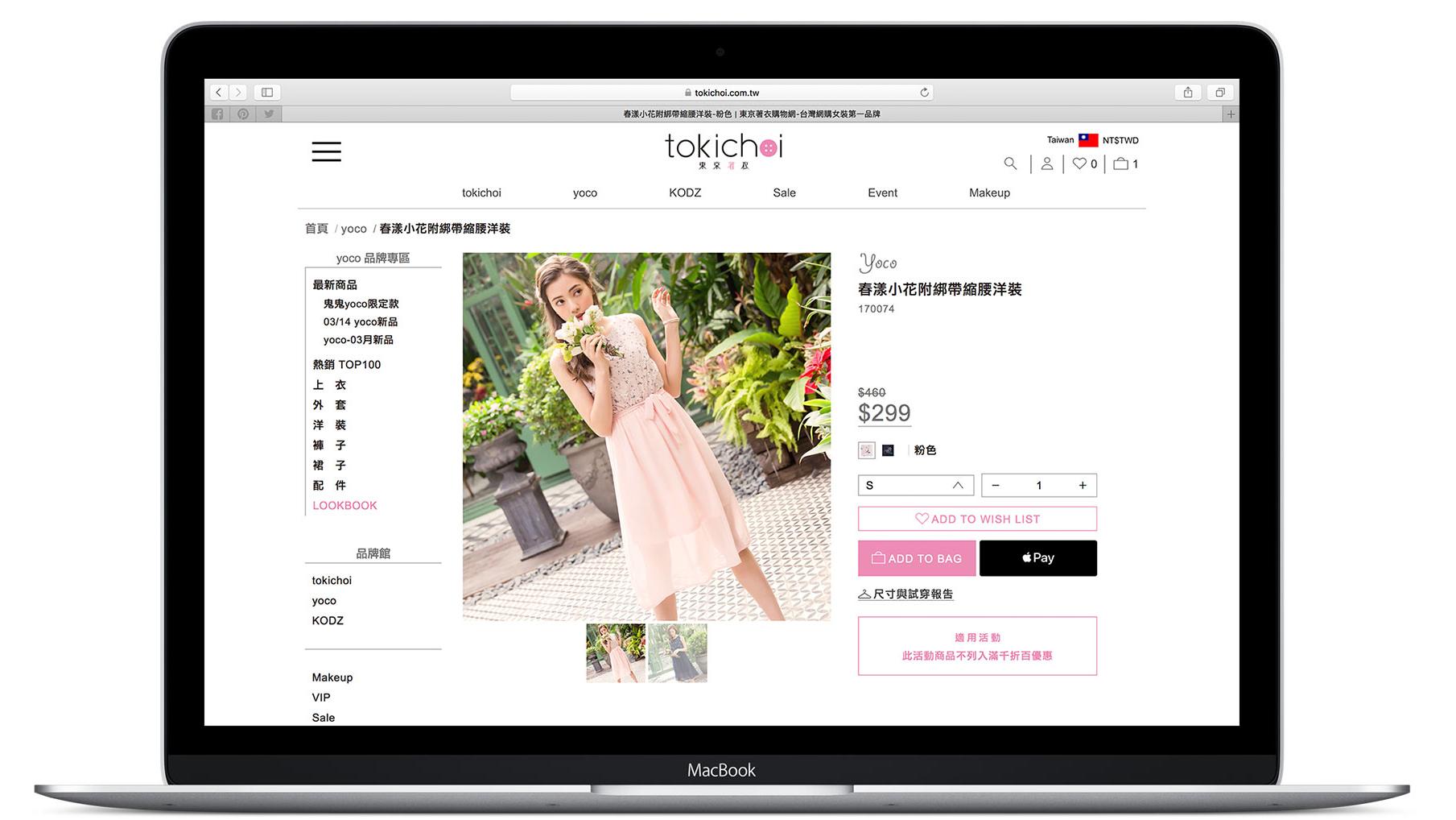apple pay web taiwan 16x9