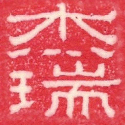 Profielfoto van Jie Rui